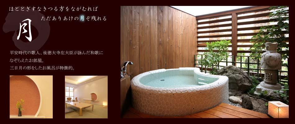 露天風呂付客室「月」
