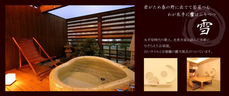 露天風呂付客室「雪」